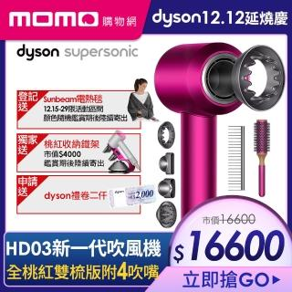 【申請送原廠磁吸鐵架】dyson Supersonic HD03 吹風機 禮盒組 原廠圓形髮梳及順髮梳(獨家色)母親節