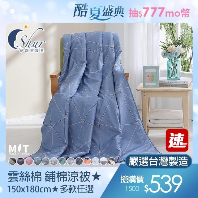 【ISHUR 伊舒爾】台灣製造 雲絲絨 鋪棉涼被(150x180cm 空調被/四季被/多款任選)