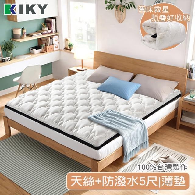 【KIKY】頂級100%純天然天絲+3M防潑水-超厚兩用日式床墊-雙人5尺(舊床救星)