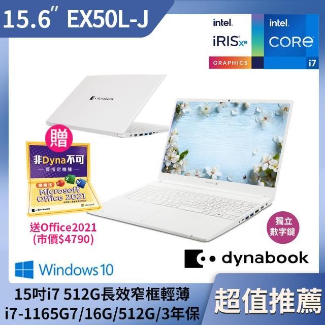 【Dynabook】EX50L-J 15.6吋效能筆電-銀河白(i7-1165G7/16GB/512GB SSD/Win10H/FHD IPS螢幕/PBS41T-01400F)