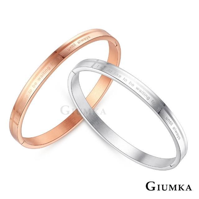 【GIUMKA】白鋼手環女 幸福永恆 簡約淑女款 單個價格 MB08078(銀色/玫金色)