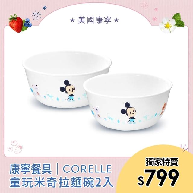 【CorelleBrands 康寧餐具】童玩趣米奇900ml拉麵碗2件組