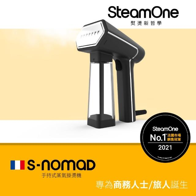 【法國 SteamOne】S-NOMAD手持式蒸氣掛燙機(霧面黑)