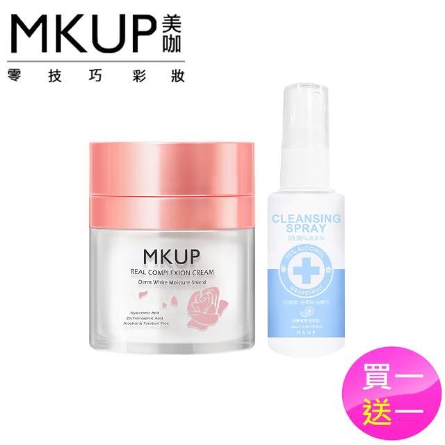 【MKUP 美咖】賴床美白素顏霜買一送一 贈葡萄柚75%酒精細菌噴霧50ml