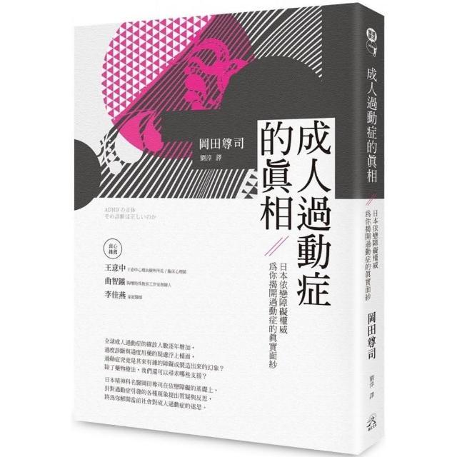 成人過動症的真相:日本依戀障礙權威為你揭開過動症的真實面紗