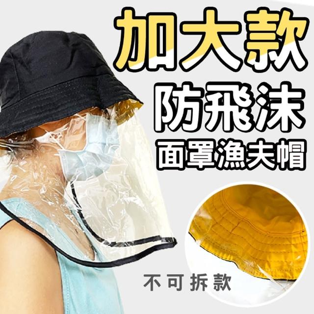 【Saikoyen】加大款防飛沫面罩防疫漁夫帽1頂(防護帽 護目面罩 防疫 防飛沫 遮陽帽 防疫帽)