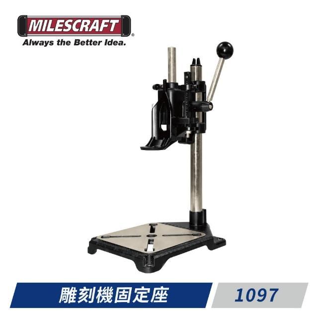 【Milescraft】1097雕刻機固定座