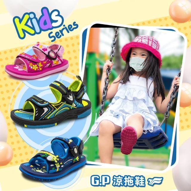 【G.P】兒童經典舒適涼/拖鞋系列(共六款 任選)