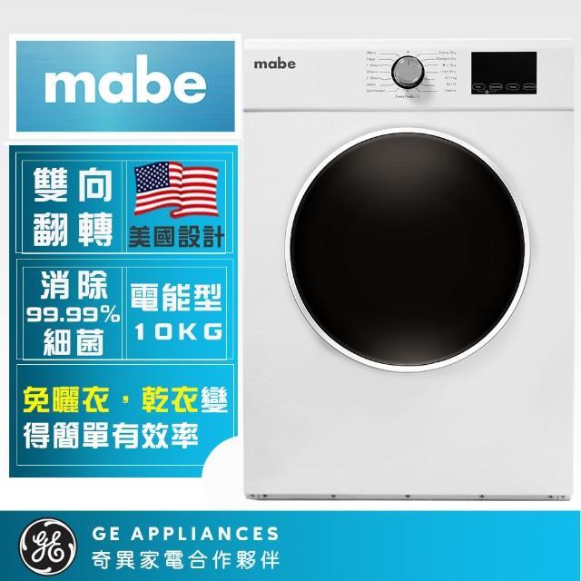 【Mabe 美寶】10KG智能滾筒乾衣機(純白SMW1015NXEBB0)