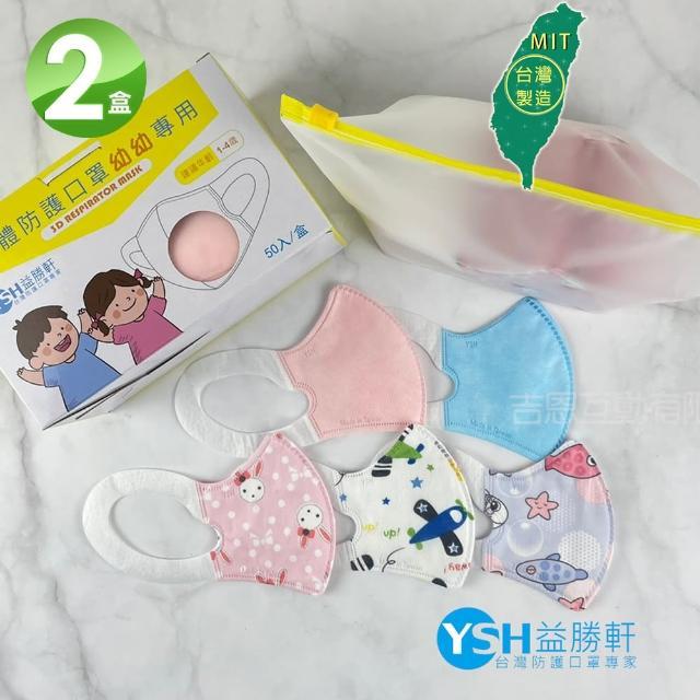 【YSH益勝軒】台灣製 幼幼1-4歲3D立體口罩50入/盒X2盒(三款卡通圖案可選)