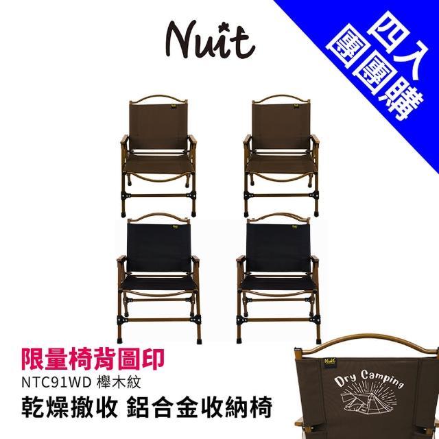【NUIT 努特】乾燥撤收 可拆式 鋁合金收納椅 甲板椅 輕薄摺疊椅 褶疊椅 折合椅 休閒椅(NTC91WD四入組)