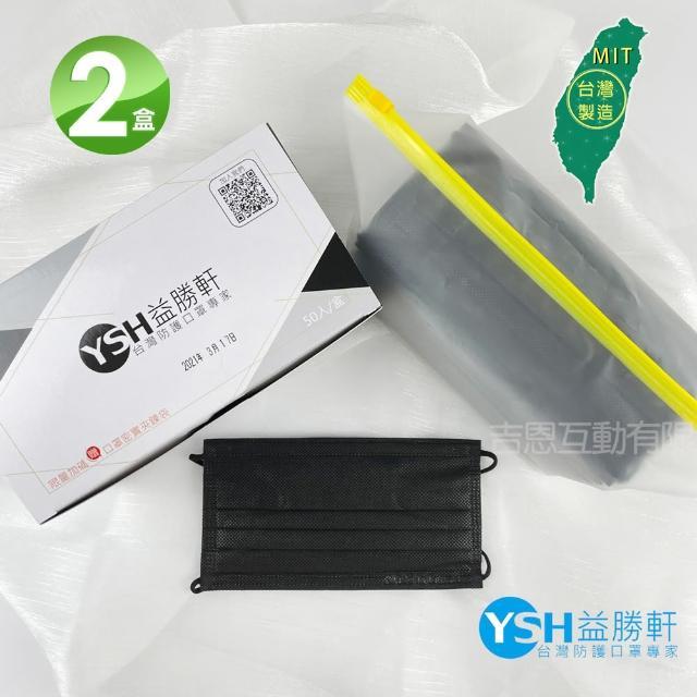 【YSH益勝軒】台灣製成人防護口罩50入/盒X2盒(時尚黑)