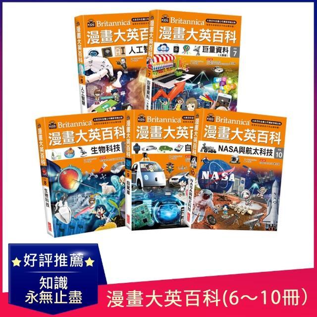 漫畫大英百科【科技】(6〜10冊)