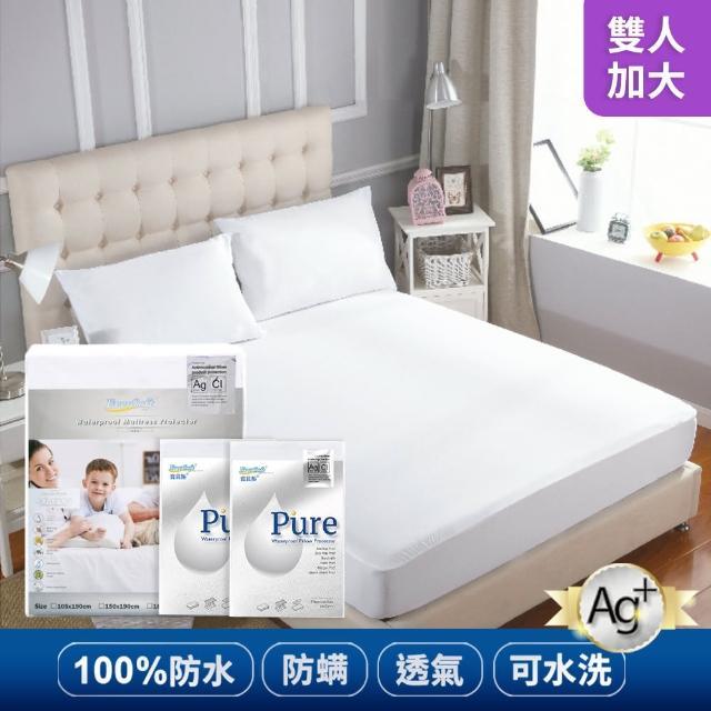 【EverSoft寶貝墊】銀離子抗菌保潔墊組合(雙人加大尺寸+枕套2入)
