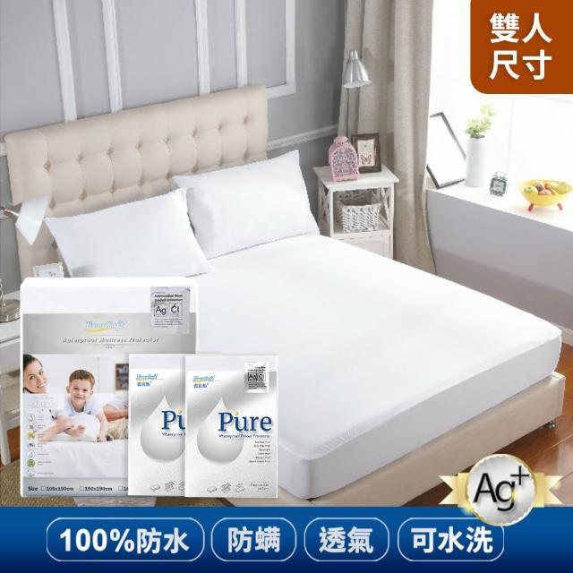 【EverSoft寶貝墊】銀離子抗菌保潔墊組合(雙人尺寸+枕套2入)