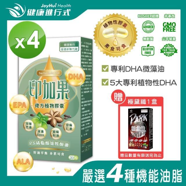 【健康進行式JoyHui】印加果複方植物膠囊 30粒*4盒(#印加果油#維他命E#素食)