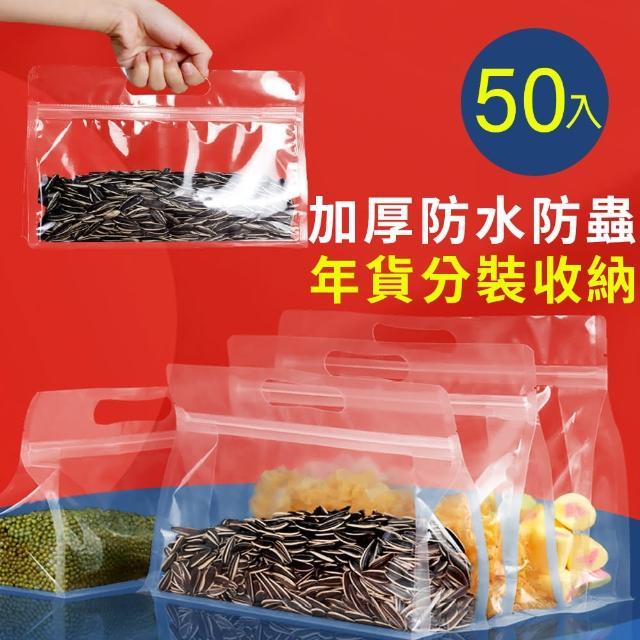 【良居生活】加厚防水50入-防蟲八邊寬口食品食物袋夾鏈袋 透明密封袋手提透明 收納糖果餅乾保鮮袋