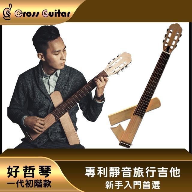 【好哲琴一代】Cross Guitar 1.0 折疊靜音旅行木吉他(民謠/古典/多國專利/台灣設計製造)