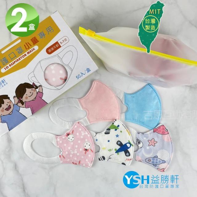 【YSH益勝軒】台灣製 兒童5-7歲3D立體口罩50入/盒X2盒(三款卡通圖案可選)