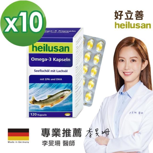 【Heilusan 好立善】純淨深海鮭魚油120粒x10盒組
