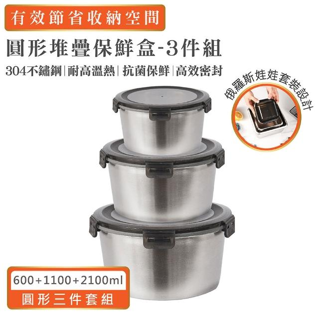【QHL 酷奇】304不鏽鋼圓形保鮮盒-3件組(可堆疊收納有效節省收納空間)