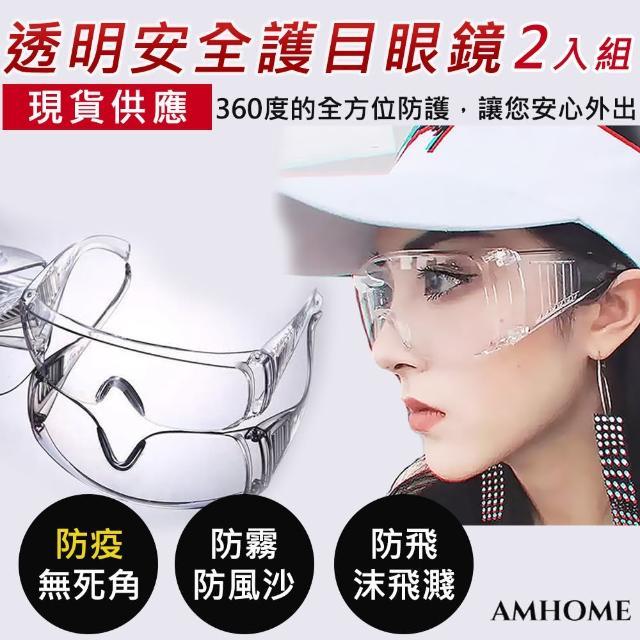 【Amhome】現貨-防疫防塵防飛沫護目鏡(透明2入)