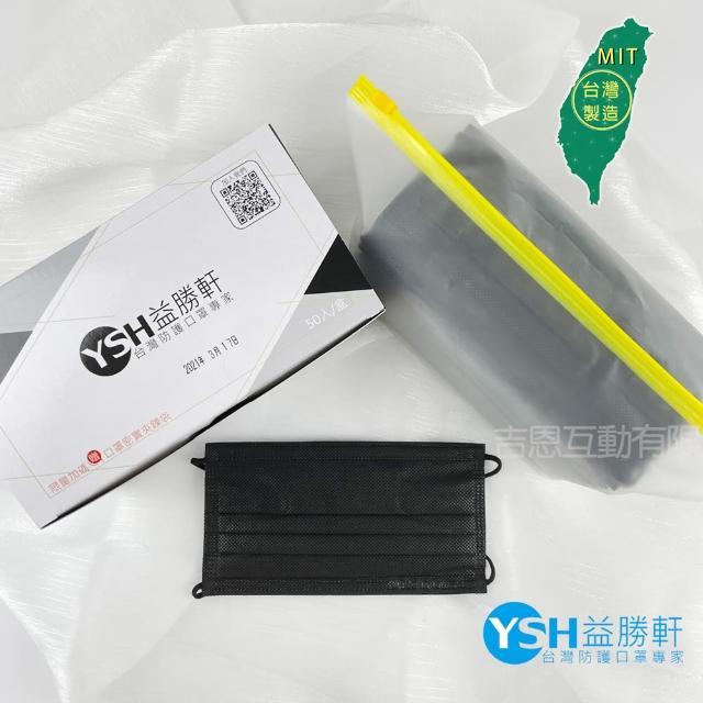 【YSH益勝軒】台灣製成人防護口罩50入/盒(時尚黑)