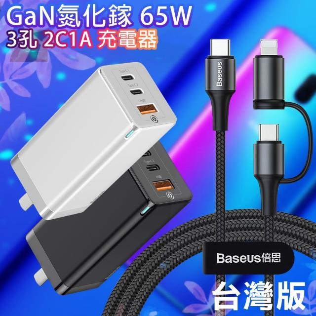 【BASEUS】倍思 GaN迷你氮化鎵65W快充充電頭 台灣版 +PD線 C to Lightning to C兩用快充線