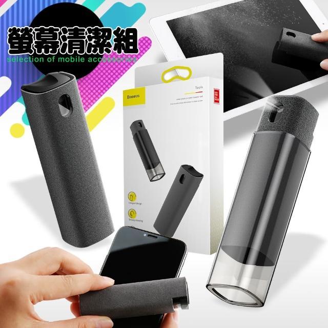 【BASEUS】螢幕清潔套裝/螢幕清潔劑 小巧設計 方便攜帶-兩入組