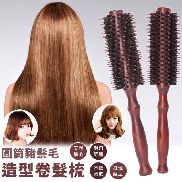 【EZlife】木質圓筒豬鬃毛卷髮梳(2入組)