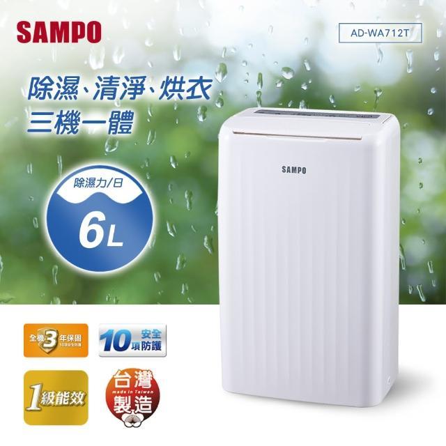 【SAMPO 聲寶】一級能效6L空氣清淨除濕機(AD-WA712T)