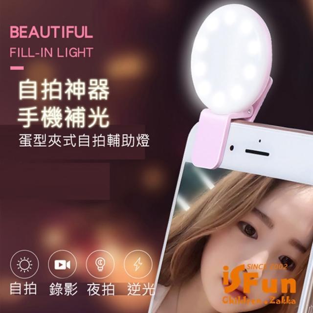 【iSFun】自拍神器*充電蛋型美顏美肌照相直播補光燈