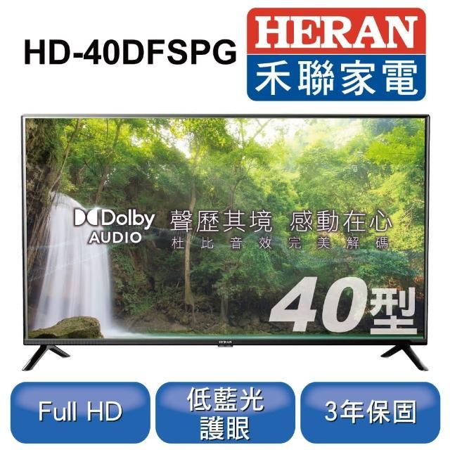 【HERAN 禾聯】40型 FHD低藍光液晶顯示器+視訊盒(HD-40DFSPG)