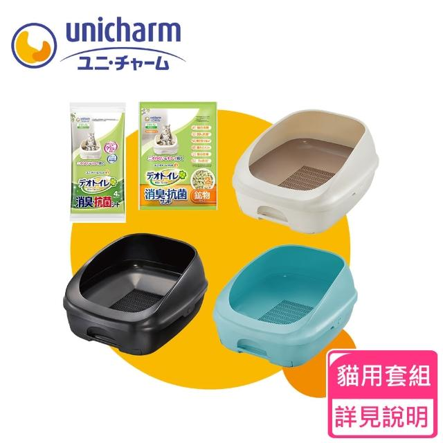 【Unicharm 消臭大師】開放型抗菌消臭貓便盆(雙層便盆 適合所有貓咪)