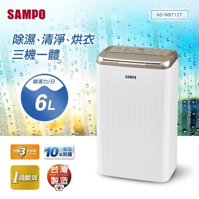 【SAMPO 聲寶】一級能效6公升三機一體空氣清淨除濕機(AD-WB712T)