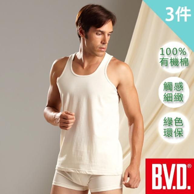 【BVD】BVD 純天然優質有機棉背心-3件組(敏感肌膚適用)
