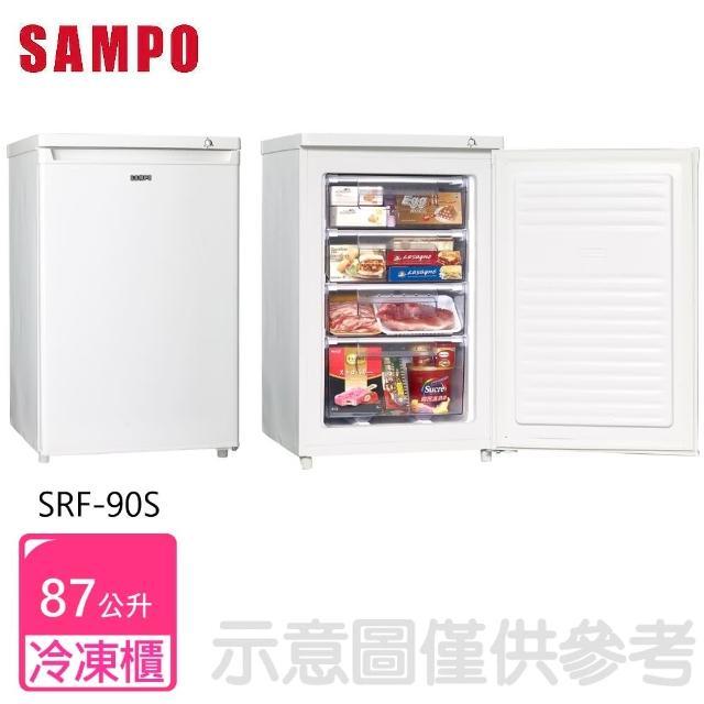 【SAMPO 聲寶】含運無安裝87公升直立式冷凍櫃(SRF-90S)