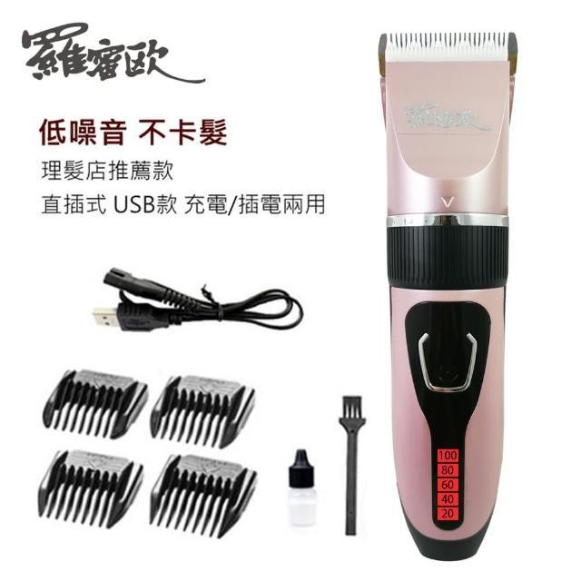 【羅蜜歐】USB充電/插電式電動理髮剪(TCA-6220)