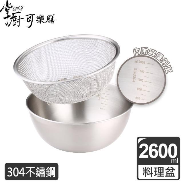 【掌廚可樂膳】不鏽鋼多功能蔬果料理2件組22cm-B03