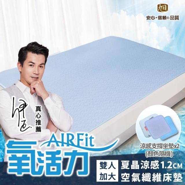 【日本藤田】AIR Fit涼感透氣水洗床墊-加大雙人(贈支撐減壓座墊2*pcs)