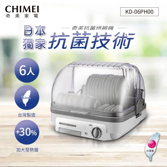 【CHIMEI 奇美】日本抗菌技術6人份烘碗機(KD-06PH00)