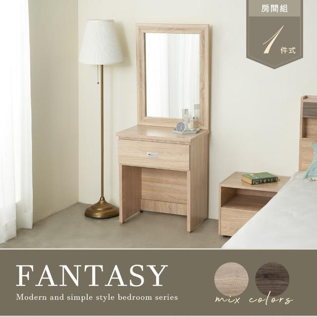 【H&D】FANTASY梧桐色木紋單抽2尺化妝台(單抽收納 鏡台 化妝桌)