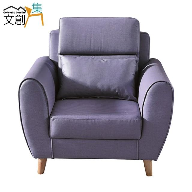【文創集】基特加 北歐風柔韌皮革單人座沙發椅(三色可選)