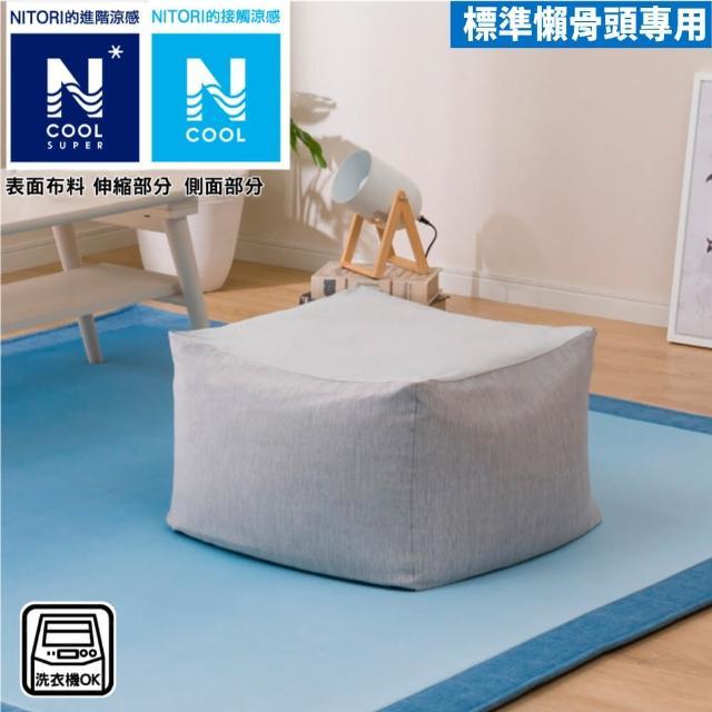 【NITORI 宜得利家居】進階涼感 標準型懶骨頭沙發專用布套 本體另售 R N COOL SP I 21(進階涼感)