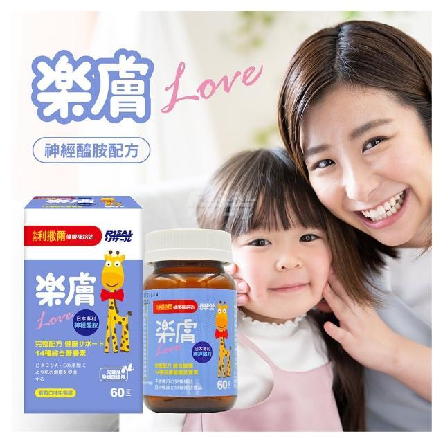 【小兒利撒爾】樂膚Love(60錠/瓶)