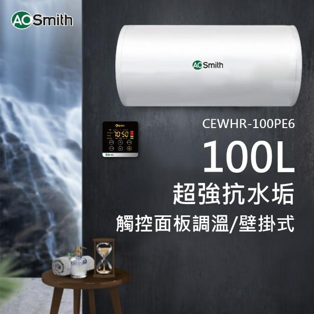 【A.O.Smith】美國百年品牌 100L壁掛式電熱水器(AOSMITH CEWHR-100PE6)