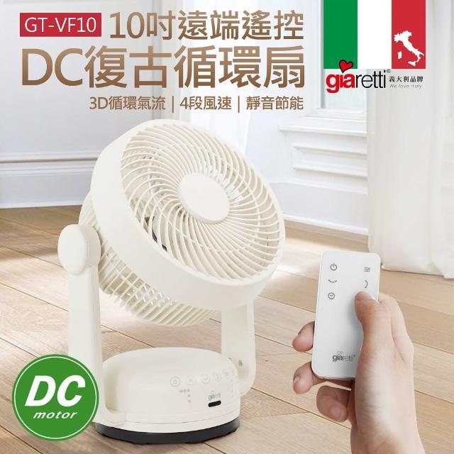 【Giaretti】10吋遠端遙控DC復古循環扇(GT-VF10)