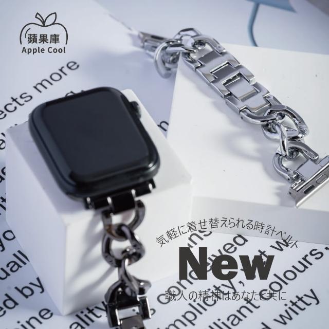 【蘋果庫Apple Cool】單鍊鋼帶:經典 金屬單鏈 Apple Watch錶帶 42/44mm(Apple Watch錶帶)