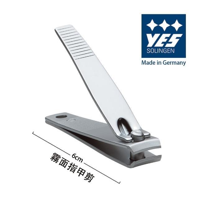 【YES 德悅氏】德國進口 指甲剪-霧面(6cm)