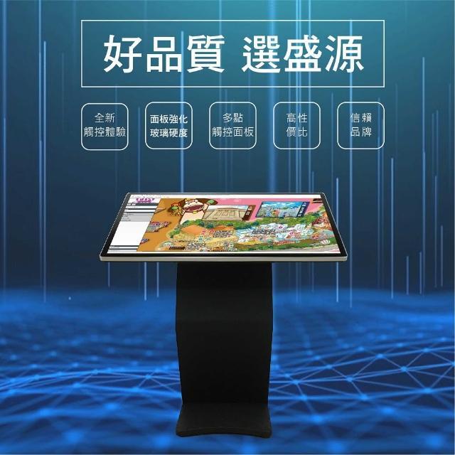 【PERSONA 鴻興】43吋 4K2K 多點觸控螢幕+臥式坐架 導覽機(廣告/導覽組合)